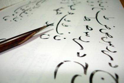 Arapça, seçmeli ders oluyor