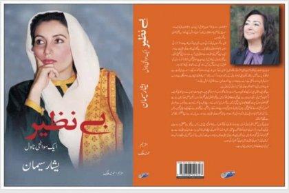 Yaşar Seyman'ın kitabı 'Benazir' Urduca'ya çevrildi